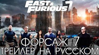 Форсаж 7 официальный трейлер на русском языке HD | (Furious 7 Trailer)