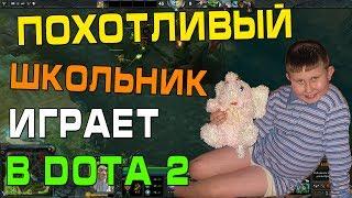 Похотливый школьник играет в Dota 2 (серия 1)