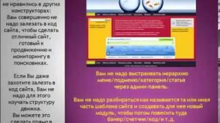 видео Обзор и отзывы о конструкторе сайтов Redham (redham.ru)