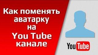 Не меняется аватарка на YouTube канале! Что делать?