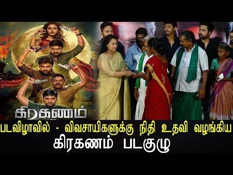 படவிழாவில் விவசாயிகளுக்கு நிதி உதவி வழங்கிய கிரகணம் படகுழு  Latest Tamil Cinema News