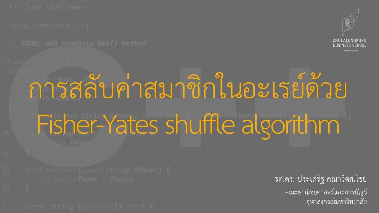 สอน C++: การสลับตำแหน่งสมาชิกในอะเรย์ด้วย Fisher-Yates shuffle algorithm