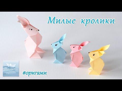 Как сделать пасхального кролика из бумаги #оригами How To Make An Easter Bunny Out Of Paper #origami