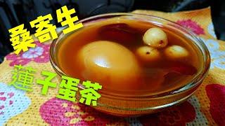 〈 職人吹水〉 桑寄生蓮子蛋茶How to make mistletoe lotus seeds and egg 中英文字幕