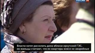 Расселить дома возле ГЭС хотят власти в Иркутске  Жильцы с этим не согласны