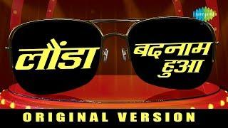 Lounda Badnaam Hua (Original Version) | Bappi Lahri | Kavita Krishnamurthy | Rock dancer