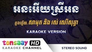 ៦នាទី អនអើយស្រីអន ភ្លេងសុទ្ធ ឆ្លងឆ្លើយ - Tonsaay Karaoke