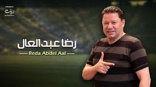 رضا عبدالعال - ميتشو حاجة تسد النفس، العيب مش عليك العيب على اللي جابوك!
