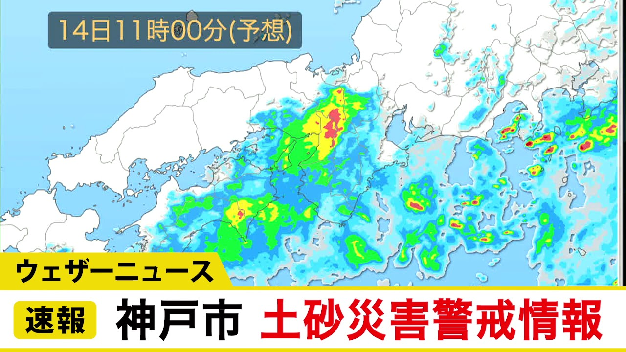 神戸市降雨