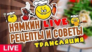 НЯМКИН - рецепты и советы   LIVE трансляция - как приготовить кулинарные блюда