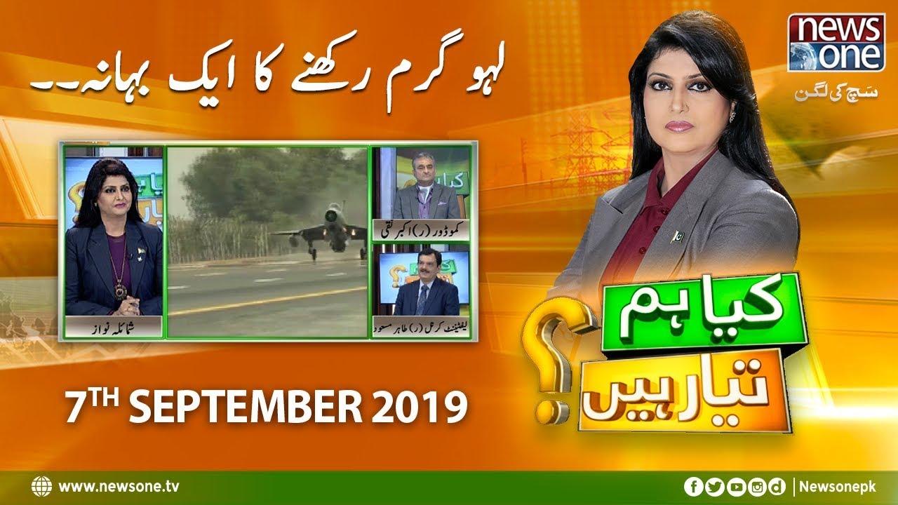 Kya Hum Tayyar Hain | 7-September-2019 | Pakistan Air Force