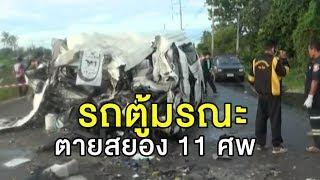 รถตู้ขนแรงงานชาวลาว-พุ่งข้ามเลนชนรถ-18-ล้อ-ดับคาที่-11-ศพ-สาหัส-4
