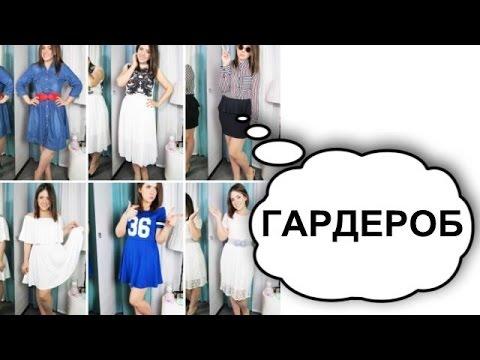#Гардероб: покупки на лето wholesalebuying.comиз YouTube · Длительность: 9 мин36 с  · Просмотры: более 76.000 · отправлено: 24.05.2015 · кем отправлено: nikkoko8