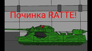 Починка RATTE и битва с штурмтиграми мультики про танки 8 серия 2 сезон