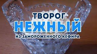 Творог НЕЖНЫЙ  из замороженного кефира!
