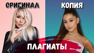 ПЛАГИАТЫ И ПОХОЖИЕ ПЕСНИ - LOBODA,Ольга Бузова,MARUV,ZIVERT,Ariana Grande и др.