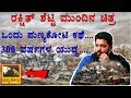 Rakshith Shetty New Movie About 300 Years War And Story Of Punya Koti mp3