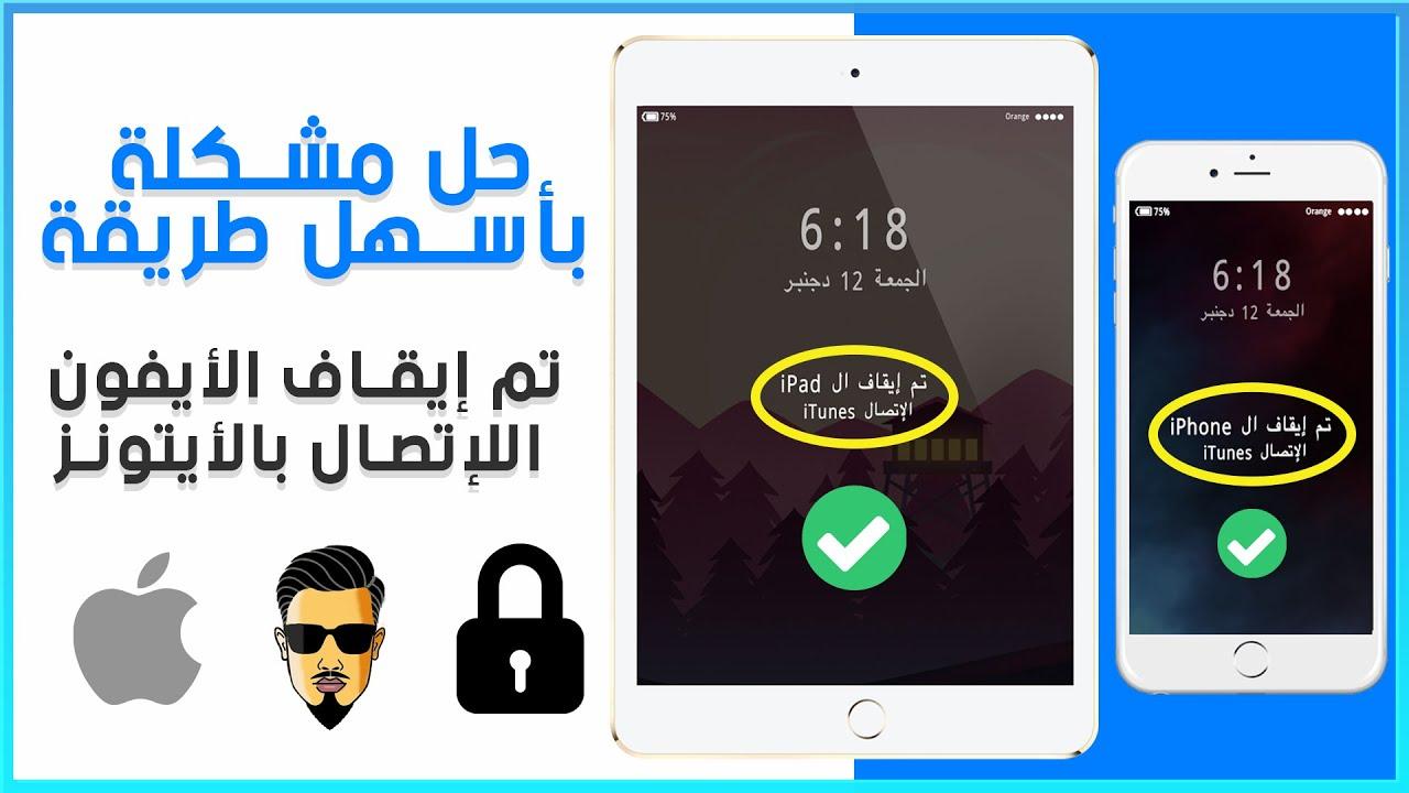 حل مشكلة تم إيقاف ال Iphone الاتصال ب Itunes بطريقة سهلة Iphone Is Disabled Connect To Itunnes Youtube