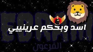 اسد وبحكم عريني حالات واتس اب حلقولو مهرجان انا الي راكب المكان وانتو لا