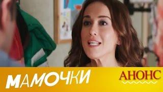МАМОЧКИ  - анонс заключительных 59-60 серий