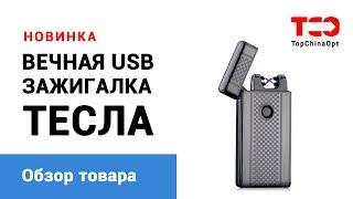 Вечная зажигалка USB [зажигалка ТЕСЛА] - обзор товара