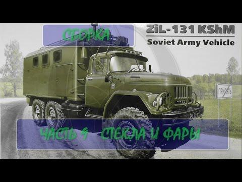видео: СБОРКА icm ЗИЛ-131 КШМ  Часть 9 стекла и фары.