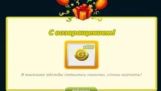☆ АВАТАРИЯ | НОВЫЙ ПРОМОКОД НА 500 ЗОЛОТА! ☆