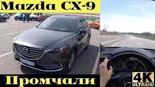 Взял Mazda CX-9 - красиво, но не весело