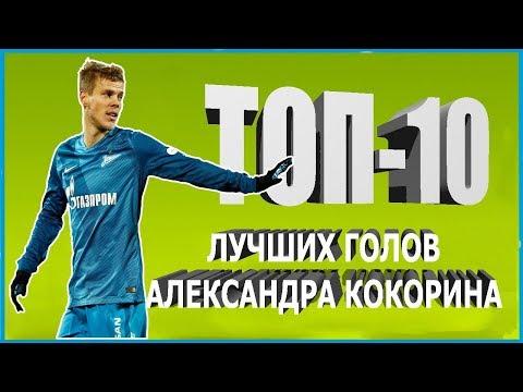 ТОП-10 лучших голов