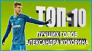 ТОП-10 лучших голов Александра Кокорина