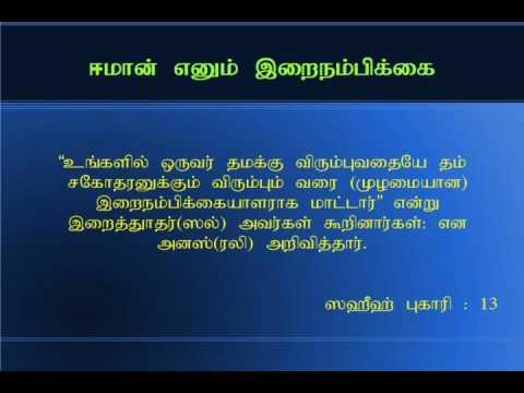 Sahih Muslim Tamil Pdf