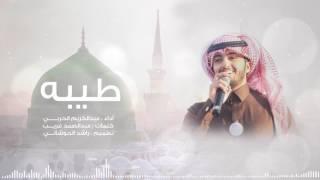 طيبه I عبدالكريم الحربي  .. 2017