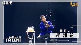 【纯享】刘谦的发小这魔术厉害了!竟现场变出一驾直升飞机 中国达人秀S6 EP12 China's Got Talent 20191020