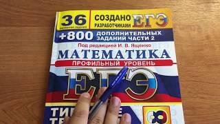 ЕГЭ 2018 математика профиль. Ященко 36 вариантов. Вариант 1
