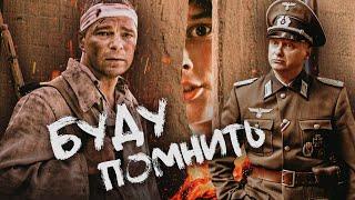 БУДУ ПОМНИТЬ / Фильм. Военный