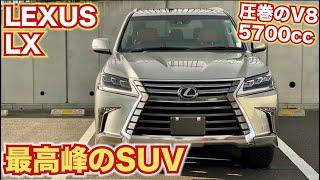 【SUVの王者】レクサスLX V8 5700ccはやばい【内外装レポート】LEXUS LX