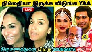 2வது திருமணத்துக்கு பிறகு Soundarya Rajinikanth அதிரடி வீடியோ ! Soundarya Rajinikanth Marriage