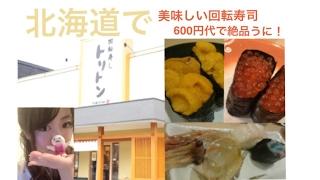 北海道 札幌で美味しい回転寿司のレポート☆ 先日行った回転寿司のトリト...