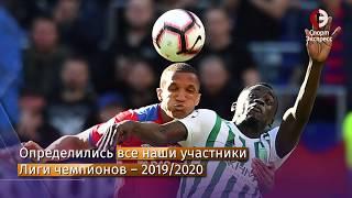 """""""Локомотив"""" и """"Краснодар"""" в Лиге чемпионов!"""