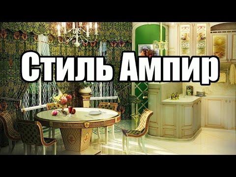 Стиль Ампир в интерьере   ДОМ ДИЗАЙН ИНТЕРЬЕР