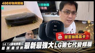 486團購|為什麼掃地機要選最新LG第七代變頻版!超詳盡分析一次告訴你!【486好物與開箱】