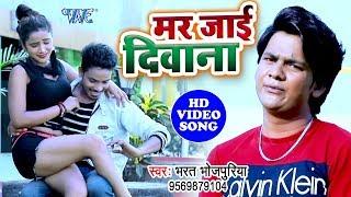 सच्चा प्यार किया है तो रुला देगा यह दर्द Mar Jai Deewana #Bharat Bhojpuriya Sad Song
