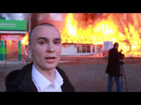пожар в Минусинске