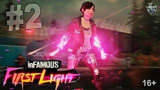 Прохождение DLC inFAMOUS: First Light (Первый свет) - Часть 2: Ненависть в Сиэтле
