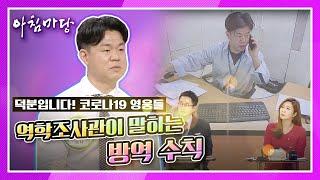 역학조사관이 말하는 역학조사 [아침마당] 20200902