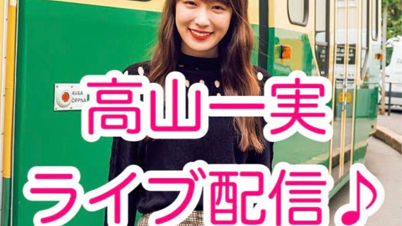 【乃木坂46】 高山一実 2020 06 26インスタライブ 配信♪