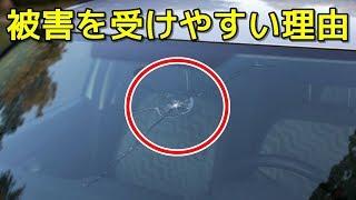 意外と知らない!?飛び石の被害を受けやすい車と受けにくい車の違いとは!?