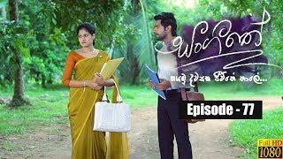 Sangeethe | Episode 77 28th May 2019 Thumbnail