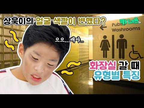 상욱이의 얼굴 색깔이 변했다...? (어휴 냄새;;) 화장실 갈 때 유형별 특징 kisnuts drama   키너츠TV