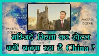 Vishwakhabram I Uighur Muslims पर अत्याचार करते करते मस्जिदें गिराने लगा China I Hilton Hotel बनेंगे